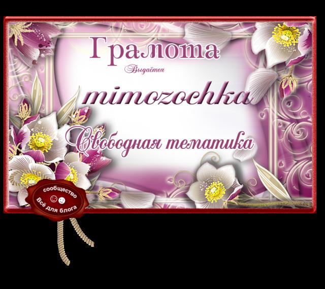 mimozochkabff9e8c1d72c913d.png