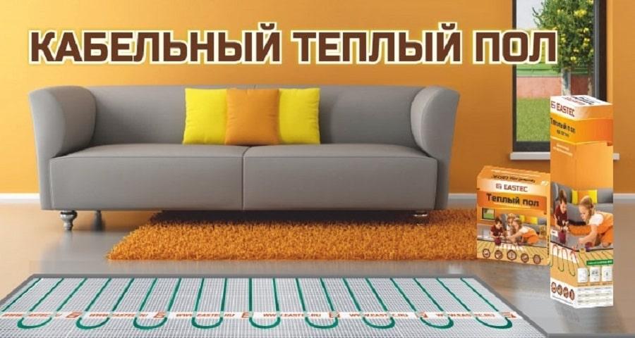Кабельный теплый пол Eastec купить в Минске