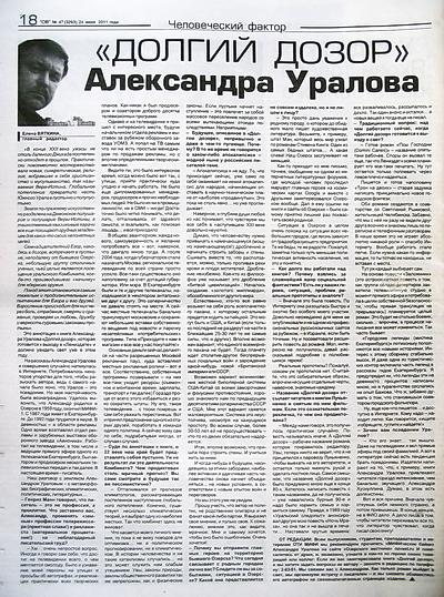 интервью, Хуснуллин, Уралов