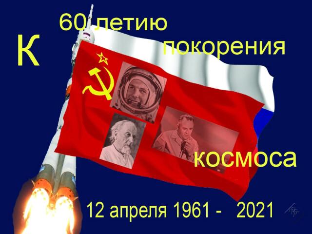 К 70-летию покорение космоса