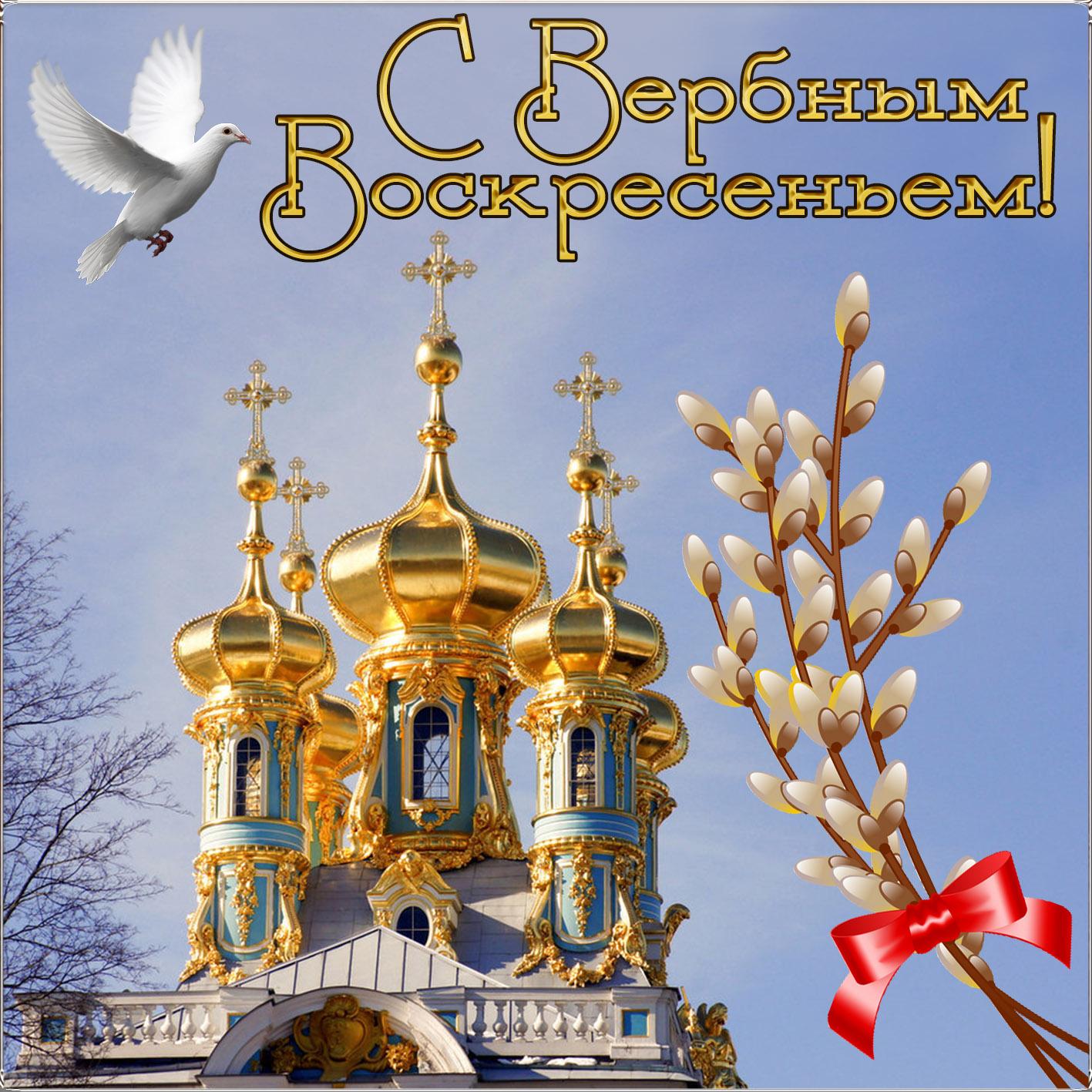 otkrytki-s-verbnym-voskresenem-2019-kartinki-nailuchshie-pozdravleniya-i-pozhelaniya_825.jpg