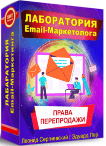 Программы для e-mail маркетинга