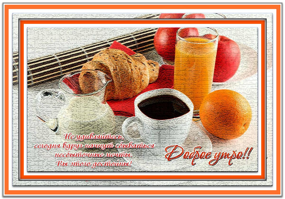 zavtrak kofe moloko apelsin (1)
