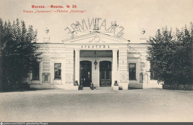 Hermitage-1889-1990.jpg