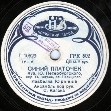 Siniy_Platochek_Yuryeva.jpg